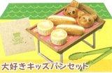 [こんがりパン屋さん] 4.レトロスイーツパンセット