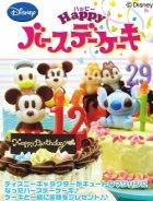 クローズアップ!2: [ディズニー ハッピーバースデーケーキ] 1.ミッキーマウス