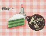 [不二家のケーキストラップ2] 4.抹茶のケーキ