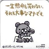 [まぐねっと2] 7.一生懸命クマ