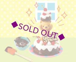画像1: [テディがお手伝い] 8.特製ケーキの完成!!