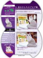 クローズアップ!1: [うちの自慢のにゃんこ] 5.鈴木さんちのブログ猫
