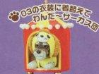 クローズアップ!2: [わたし犬ですか?] 09.わんダフルな一年を・・・
