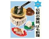 [京都に恋してる] 一.伝統の美味、はも料理