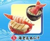 [築地魚がし 寿司めぐり] 5.海老&あら汁