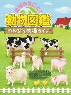 クローズアップ!2: [動物図鑑 のんびり牧場ライフ] 2.うし