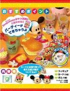 クローズアップ!2: [ディズニー 食器コレクション] 10.ティーセット(ミニー)