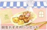 [こんがりパン屋さん] 2.朝食おすすめパンセット