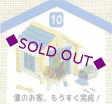 [わんこの楽しい生活] 10.僕のお家、もうすぐ完成!