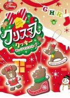 クローズアップ!2: [ディズニー クリスマス クッキー《季節限定品》] 3.くまのプーさん