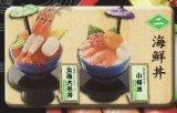 [極上寿司] 2.海鮮丼