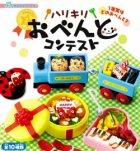 クローズアップ!2: [ハリキリおべんとコンテスト] 7.おかしな?お菓子弁当