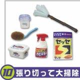 [ぷちドラッグ] 10.張り切って大掃除