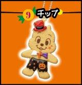 [ディズニー ハロウィン クッキー《季節限定品》] 9.チップ