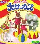 クローズアップ!3: [絵本の中の大サーカス] 8.華麗なる馬のサーカス!