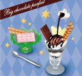 [チョコレートショップ] 6.BIGチョコレートパフェ