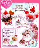 クローズアップ!2: [いちご大好きマスコット] 4.アイスクリーム