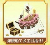 [おとぎの国のお菓子] 7.海賊船でお宝目指せ!