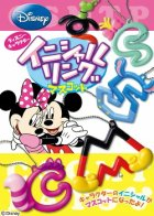 クローズアップ!2: [イニシャルリングマスコット] 1.ミッキーマウス