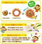 クローズアップ!2: [ママといっしょにクッキング] 4.おほしさま☆カレー
