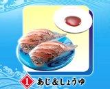 [築地魚がし 寿司めぐり] 1.あじ&しょうゆ
