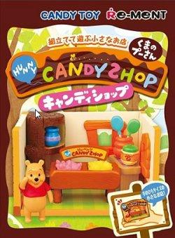 画像1: [組み立てて遊ぶ小さなお店] 2.くまのプーさん キャンディショップ
