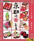 クローズアップ!2: [京都に恋してる] SP.はんなり和菓子~春限定バージョン~ 【シークレット】