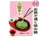 [京都に恋してる] 三.お茶で頂く京の味
