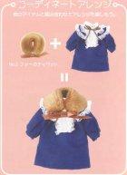 クローズアップ!2: [ドーリーファッション] 1.お気に入りのビブワンピ