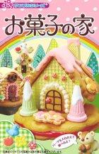 クローズアップ!3: [お菓子の家] 4.風車のおうち