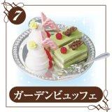 [ご褒美ケーキ] 7.ガーデンビュッフェ