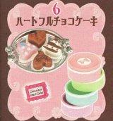 [愛されチョコ] 6.ハートフルチョコケーキ