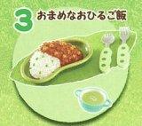 [まめたまいちご] 3.おまめなおひるご飯