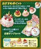 クローズアップ!2: [ケーキ屋さん] 1.モンブラン