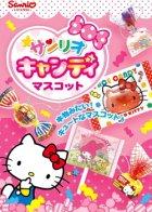 クローズアップ!2: [サンリオ キャンディマスコット] 10.ハローキティ(ココアクッキー)