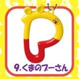 [イニシャルリングマスコット] 9.くまのプーさん
