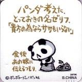 [まぐねっと2] 6.考えるパンダ