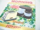 クローズアップ!2: [バクヤスデンキ] 2-a.コーヒーメーカー&トースター