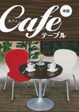 [専用ディスプレイ] Cafe テーブル (木目)