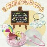 [虹色デリカ] 9.どきどきピンクのデザートドーム
