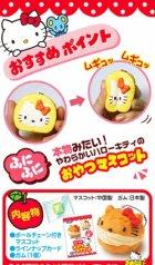 クローズアップ!3: [HELLO KITTY ふにふにおやつ] 4.おだんご