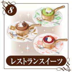 画像1: [ご褒美ケーキ] 8.レストランスイーツ