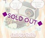 [ミッキーマウス 50's Cafe] S.チョコバナナワッフル 【シークレット】