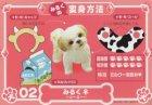 クローズアップ!1: [わたし犬ですか?] 02.ワンモアミルク
