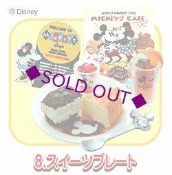 画像1: [ミッキーマウス 50's Cafe] 8.スイーツプレート