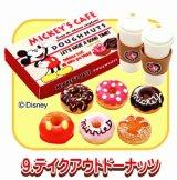 [ミッキーマウス 50's Cafe] 9.テイクアウトドーナツ