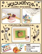 クローズアップ!1: [ビッグスイーツマスコット] 4.くまのプーさん&ホットケーキ