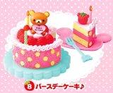 [リラックマ いちごスイーツパーティー] 8.バースデーケーキ♪