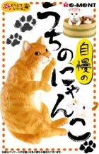 クローズアップ!3: [うちの自慢のにゃんこ] 5.鈴木さんちのブログ猫