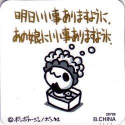 画像1: [まぐねっと2] 3.おいのり風呂パンダ